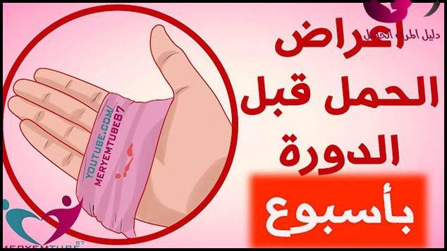 زجاجة جص مجموعة هل هبوط الضغط من اعراض الحمل قبل الدورة Comertinsaat Com