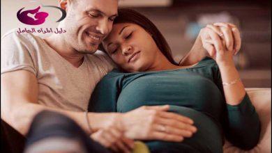 اعراض الحمل قبل الدورة بيوم
