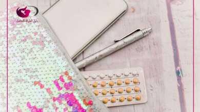 ما هي وسائل منع الحمل